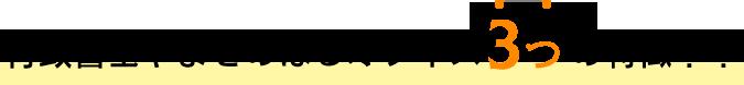 山尾行政書士事務所3つの特徴
