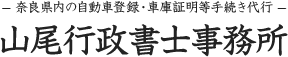 山尾行政書士事務所